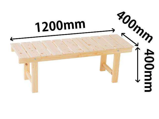 木製縁台(天板桧)4尺