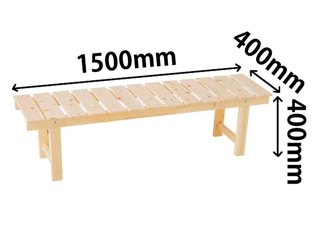 木製縁台(天板桧)5尺