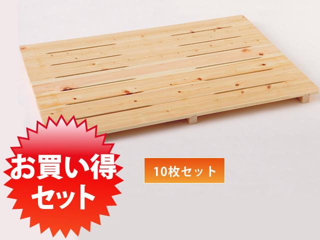 お買い得セット:檜釘なしすのこ7枚打(節付)10枚1セット