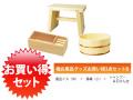 檜お風呂グッズお買い得3点セットB(風呂イス(中)+湯桶(小)+シャンプー&石けん台)