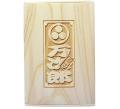 木製名刺ケース(ジョン万次郎・刻印大)