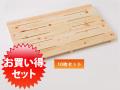 お買い得セット:檜釘なしすのこ6枚打(節付)10枚1セット