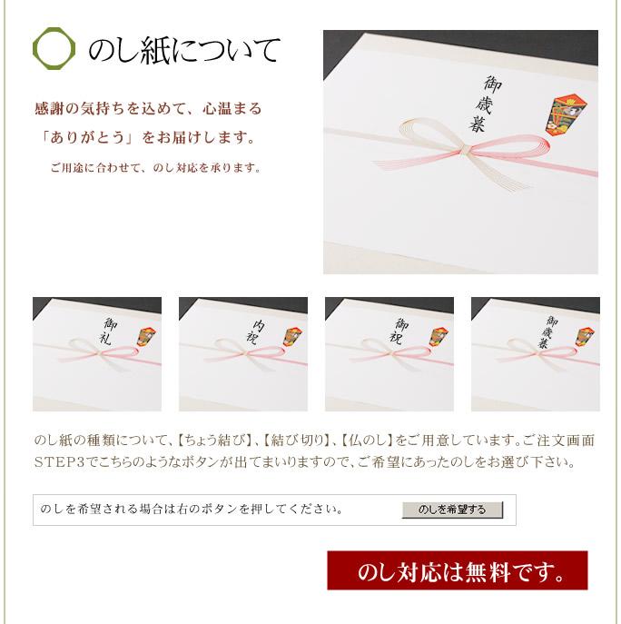 熨斗(のし)紙について