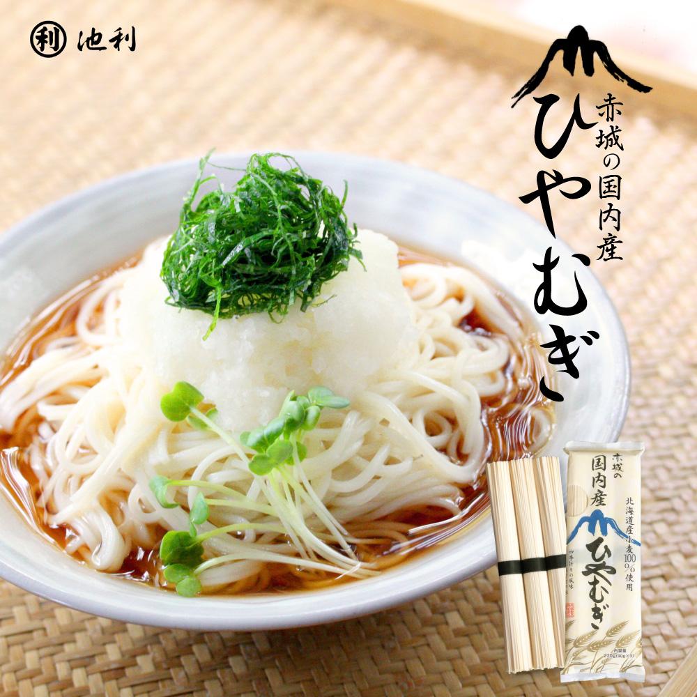 赤城の国内産ひやむぎ270g(北海道産小麦100%使用)ゆで時間約4分
