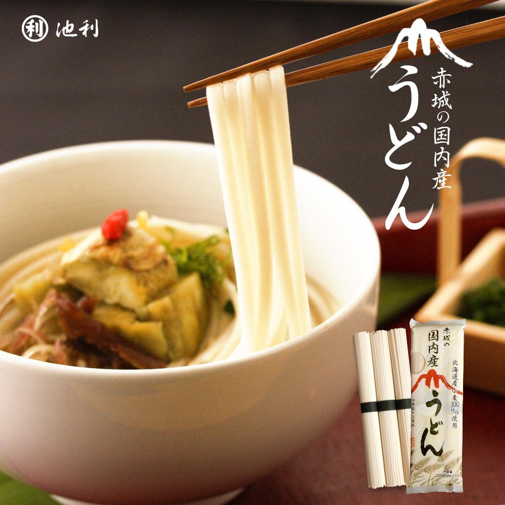 赤城の国内産うどん270g(北海道産小麦100%使用)ゆで時間約10分