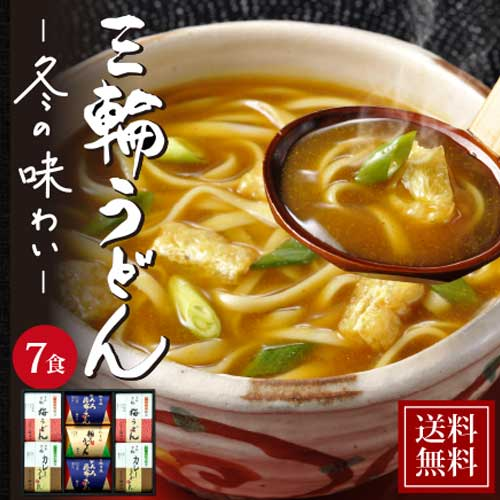手延べ三輪うどん詰め合わせ 7食入【冬季限定ギフト】