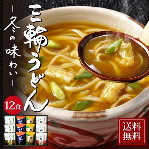 手延べ三輪うどん詰め合わせ 12食入【冬季限定ギフト】