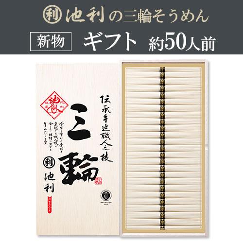 【ギフト】三輪素麺 三輪 (50g×75束)(約50人前)