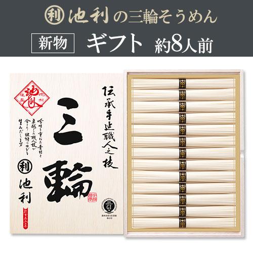 【ギフト】三輪素麺 三輪(50g×13束)(約8人前)木箱 新物 誉