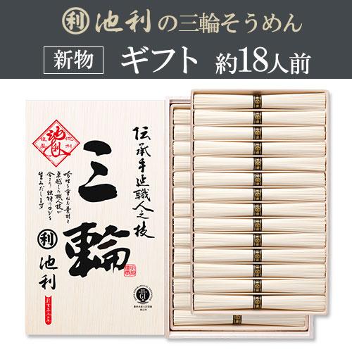 【ギフト】三輪素麺 三輪(50g×28束)(約18人前)