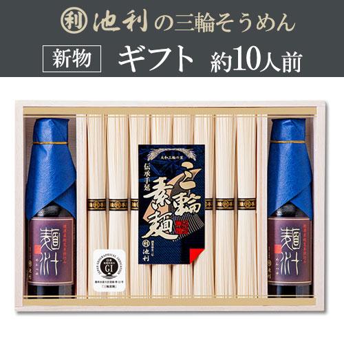 【ギフト】三輪素麺つゆ詰合せ (50g×16束) 約10人前