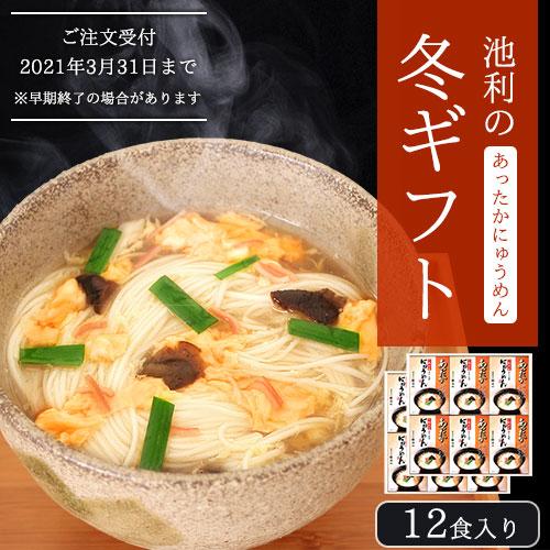 にゅうめん 詰め合わせ 12食入り 本格的な味をお手軽に。使いやすい小分けパックがお歳暮ギフト 冬ギフトに人気です。 【ネット注文で配送料無料 ※北海道・沖縄・離島は別途1,000円】 冬季限定 醤油ベースの中華スープ味詰め合わせです。