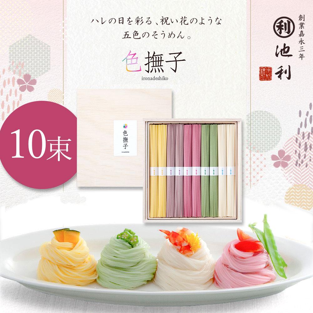 【ブライダル用】色撫子(いろなでしこ)50g×10束木箱入り