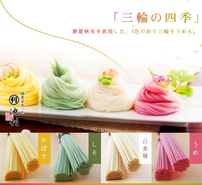 4色三輪そうめん「三輪の四季」春夏秋冬を表現した、4色の彩り三輪そうめん。かぼす、しそ、白素麺、うめ。