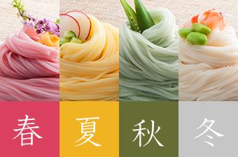 春夏秋冬・4色の麺