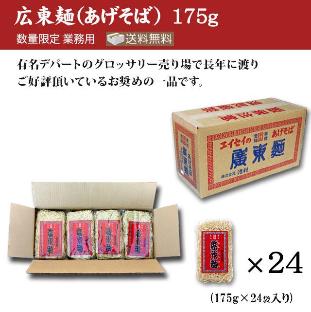 広東麺(あげそば)175g×24袋(業務用)