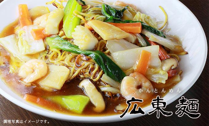 広東麺・調理イメージ