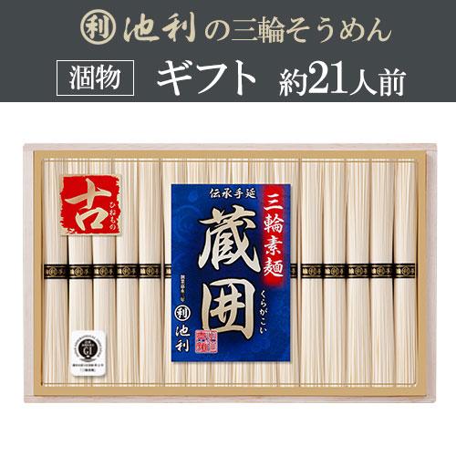 【ギフト】蔵囲三輪素麺 (50g×32束)(約21人前)