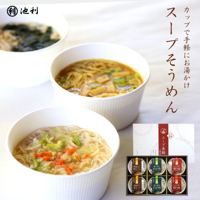 カップで手軽にお湯かけスープ素麺 6食入り