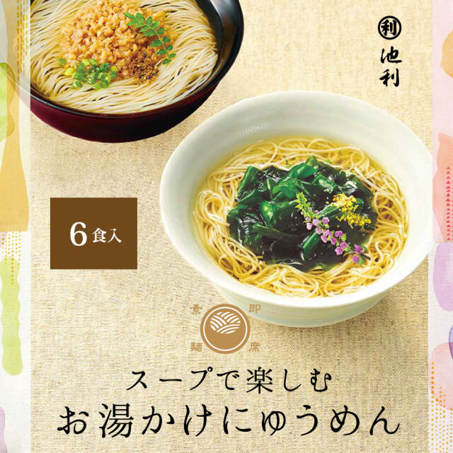 スープで楽しむ簡単お湯かけにゅうめん 6食入 送料無料 ギフト お歳暮 冬季限定