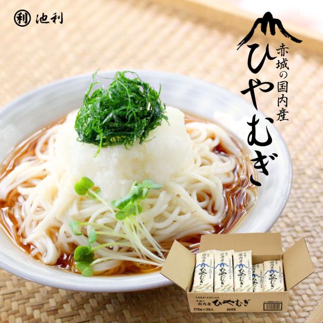 赤城の国内産ひやむぎ270g×20袋(1ケース)(北海道産小麦100%使用)