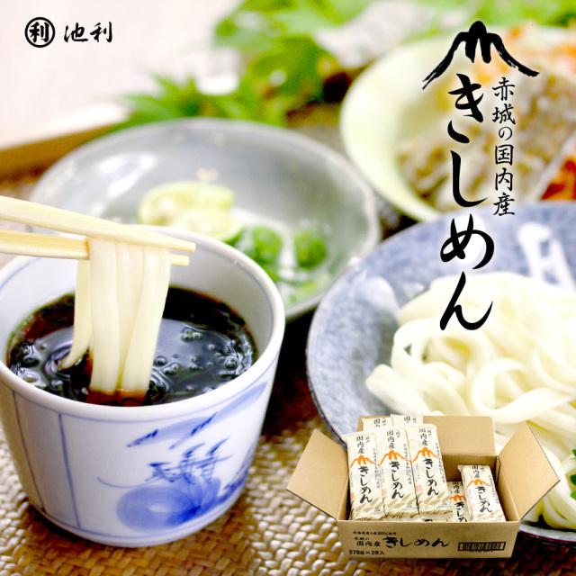 赤城の国内産きしめん270g×20袋(1ケース)(北海道産小麦100%使用)ゆで時間約8分