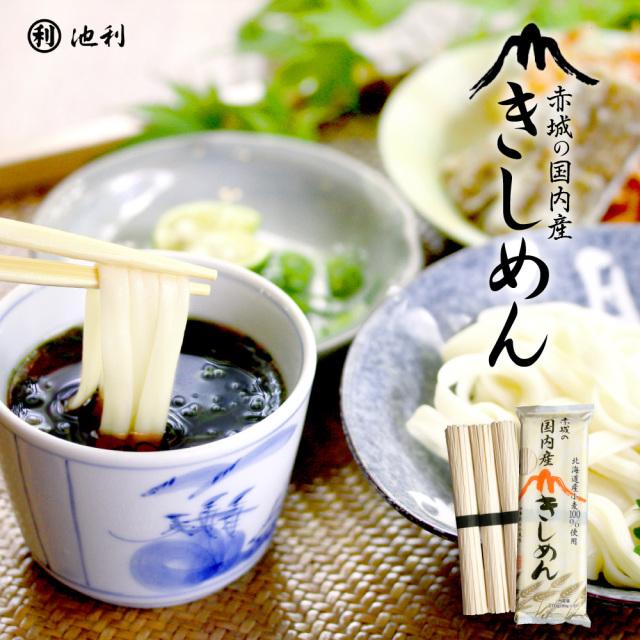 赤城の国内産きしめん270g(北海道産小麦100%使用)ゆで時間約8分 池利