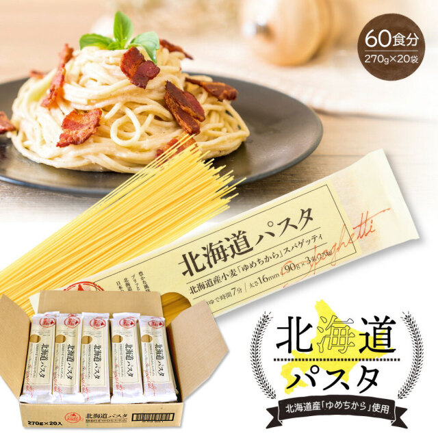 北海道パスタ270g×20袋(ケース) 1.6mm スパゲッティ 北海道産小麦使用 赤城食品
