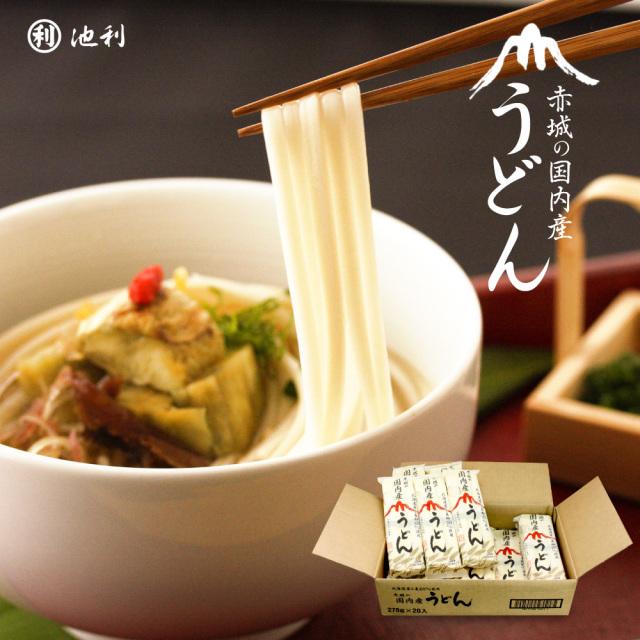 赤城の国内産うどん270g×20袋(1ケース)(北海道産小麦100%使用)ゆで時間約10分