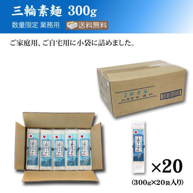 三輪素麺300g×20袋 (業務用) 約80人前