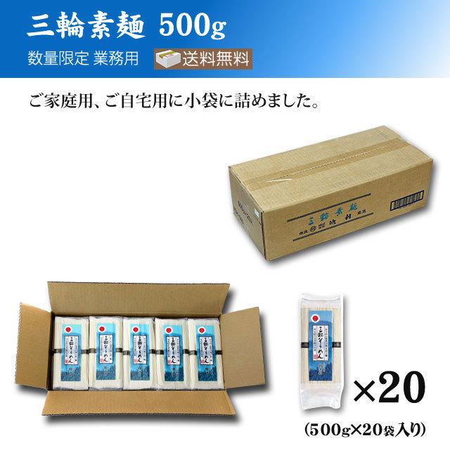 三輪素麺500g×20袋 (業務用) 約133人前