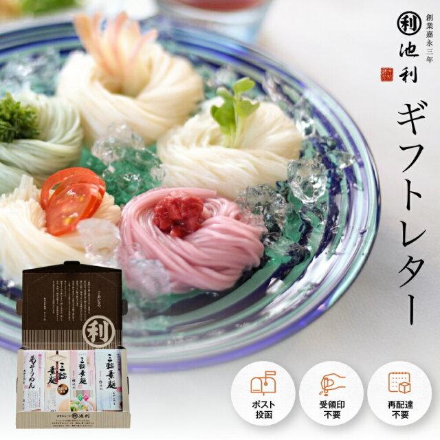 ギフトレター 三輪そうめん食べ比べセット(4種類)【ネット限定】