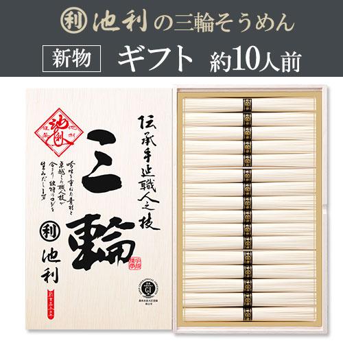 【ギフト】三輪素麺 三輪 (50g×16束) (約10人前 )
