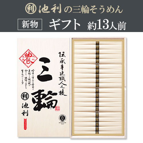 【ギフト】三輪素麺 三輪 (50g×20束)(約13人前)