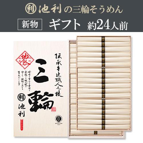【ギフト】三輪素麺 三輪  (50g×36束)(約24人前) 木箱 新物 誉