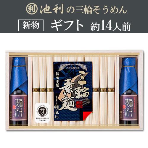 【ギフト】三輪素麺つゆ詰合せ (50g×22束) 約14人前