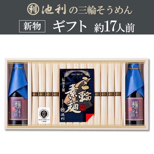 【ギフト】三輪素麺つゆ詰合せ (50g×26束) 約17人前