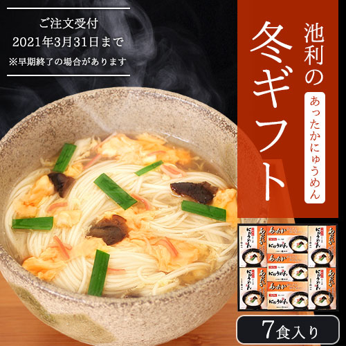 にゅうめん 詰め合わせ 7食入り 【冬季限定ギフト】