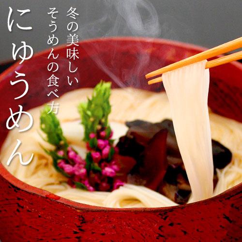 にゅうめんサムネイル04