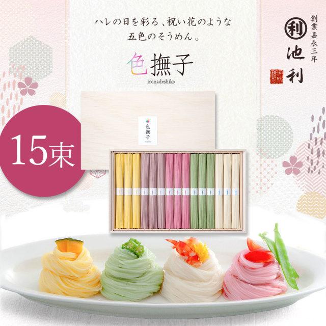 【ブライダル用】色撫子(いろなでしこ)50g×15束木箱入り