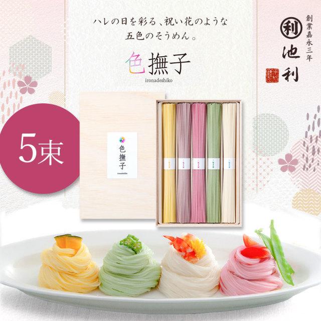 【ブライダル用】 色撫子(いろなでしこ)50g×5束木箱入り