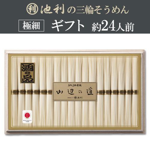 【プレミアムギフト】三輪素麺 山辺の道(50g×36束)(約24人前)