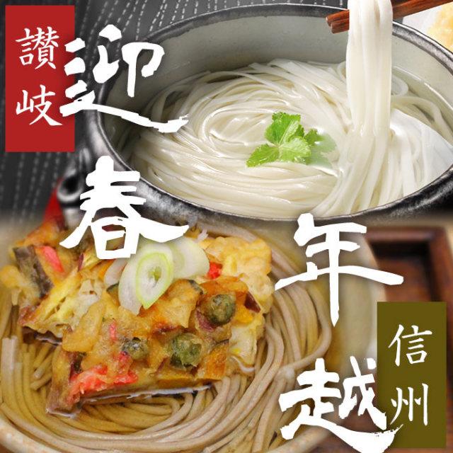 年越し・迎春 麺詰合せ【讃岐うどん 信州そば】