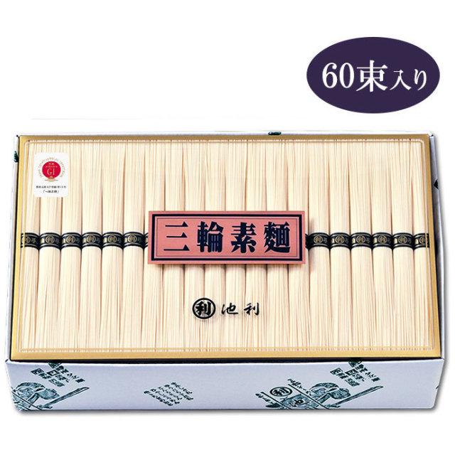 【ご家庭用】手延べ三輪素麺(みわそうめん)60束(約40人前)
