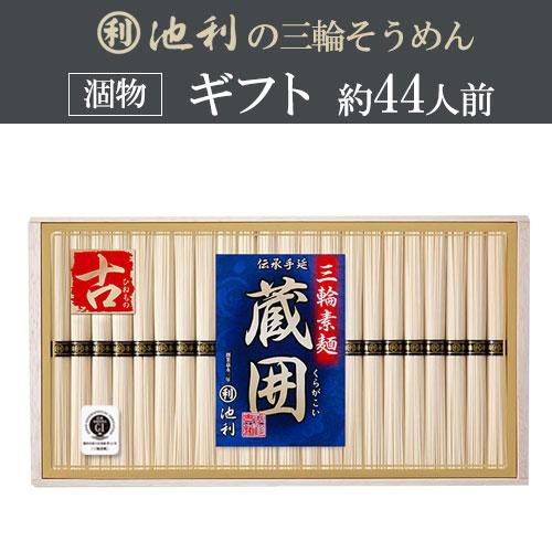 【ギフト】蔵囲三輪素麺 (50g×66束)(約44人前)