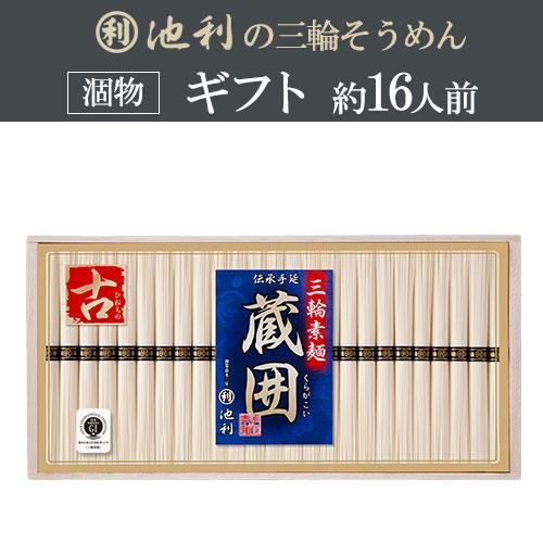 【ギフト】蔵囲三輪素麺 (50g×25束)(約16人前)