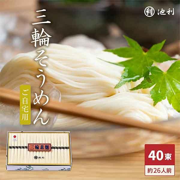 手延べ三輪素麺(みわそうめん)40束(約26人前)【ご家庭用】