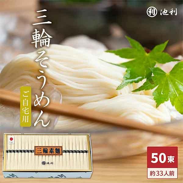 手延べ三輪素麺(みわそうめん)50束(約33人前)【ご家庭用】