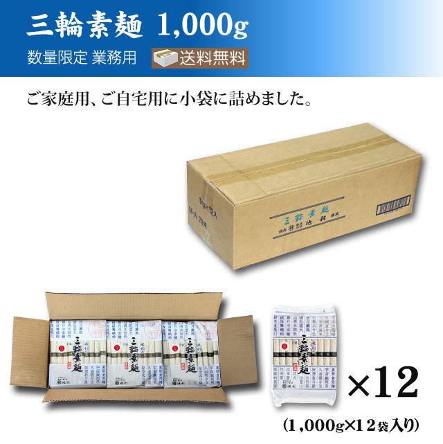 三輪素麺1,000g×12袋 (業務用) 約160人前
