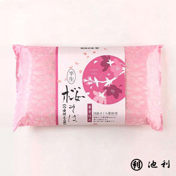 半生 桜そば 3人前 つゆ付き 池利 季節限定 ※包装・のし不可